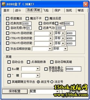 8090盒子辅助官网【秒过所有合击登录器】