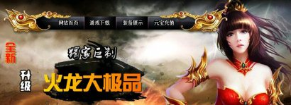 1.79火龙元素全新传奇升级黄金版【hero引擎】