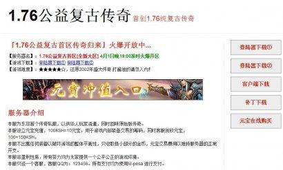 1.76公益复古传奇靓装皇家传说版【hero引擎】