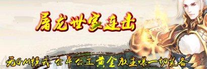 黄金屠龙连击世家传奇私服版本【Blue引擎】