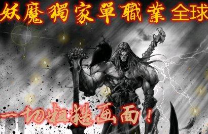 灭世妖魔独家单职业版传奇私服【gom引擎】
